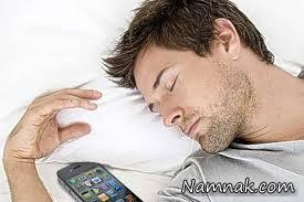 خطرات جدی خوابیدن در کنار گوشی/سلامت
