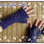 آموزش بافت ساق دست/بافتنی