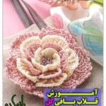 آموزش بافت گل با قلاب /قلاب بافی
