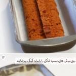 آموزش بُرش های طرحدار کیک خانگی/شیرینی