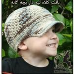 آموزش  بافت کلاه لبه دار بچه گانه/قلاب بافی