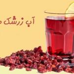 طرز تهیه آب زرشک طبیعی/آشپزی