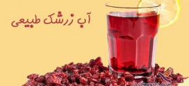 barberry-water-natural-ingredients1
