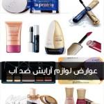 عوارض استفاده از لوازم آرایش ضد آب/سلامت