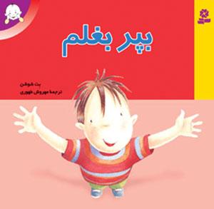 کتابهای پیشنهادی برای پدر و مادرها/معرفی کتاب