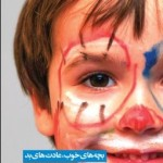 """معرفی  کتاب """"بچه های خوب عادت های بد""""/معرفی کتاب"""