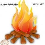 اس ام اس تبریک چهارشنبه سوری ۹۳)/پیامک
